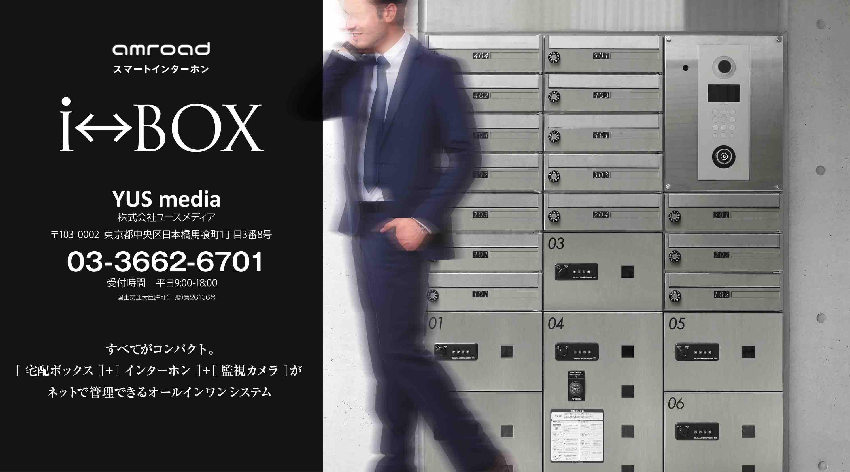 i-box と Amroad スマートインターホン